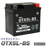 バイク バッテリー YTX5L-BS 互換【OTX5L-BS】 充電・液注入済み(CTX5L-BS FTX5L-BS GTX5L-BS KTX5L-BS STX5L-BS) 1年保証 送料無料 アドレス ガンマ ビーノ スペイシー リード ライブディオST NSR125 XR250 ytx5l