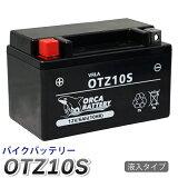 バイク バッテリー OTZ10S 充電・液注入済み (互換: YTZ-10S FTZ10S DTZ10S CTZ10S YTZ10S) 1年保証 送料無料 マグザム CP250 シャドウ スラッシャー CBR600RR 900RR 929R 954RR 1000RR
