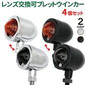 〓推薦〓汎用 ブレット ウインカー 4個セット メッキ/ブラック オレンジ/スモーク ウインカー 汎用 リアウインカー M10 モンキー ミニウィンカー ヘッドライト・ウインカー・テールランプ 10P03Dec16