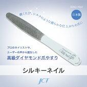 【シルキーネイル(ホワイト)】高級ダイヤモンド爪ヤスリ/滅菌可/日本製<1年保証付き>