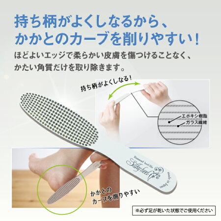 【シルキーヒール(ホワイト)】フットケア/かかとつるつる・角質除去/高級ダイヤモンドかかとやすり/滅菌可/日本製<1年間保証付>