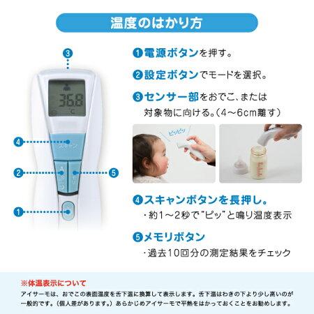 触れずに測定非接触体温計アイサーモ/距離センサー付き/赤ちゃんの体温測定に/体温計・温度計/水色
