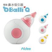 2段階調節できる吸引/水洗い可能で衛生的/電動鼻水吸引器バリキュー(BalliQ)