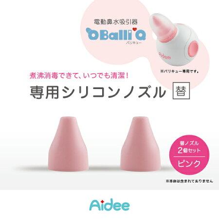 電動鼻水吸引器BalliQ専用シリコンノズルラウンドチップ2個ピンク