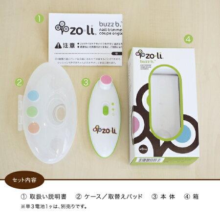 電動式ネイルトリマーバズビー(Aideebuzzb.)【2段階調節できる回転速度】【赤ちゃんのひっかき傷対策】【とってもやさしい安全設計】