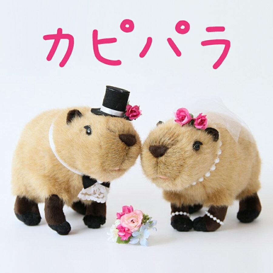 カピパラ ぬいぐるみ ウェディングドール・結婚式ぬいぐるみ・カピパラさん 珍しい動物 ユニーク 可愛い ぬいぐるみ 受付 ギフト 結婚祝い カピバラ