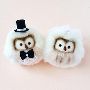 フカフカ可愛いふくろうのウェルカムドール(ふくろうペアM)ウェルカムベア、結婚式人形ぬいぐるみウエディングドール