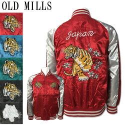OLSMILLSオールドミルズスカジャンスーベニアジャケット虎TIGAR中綿なしジャケット上着デザイン147307和柄和風刺繍【smtb-KD】サテン