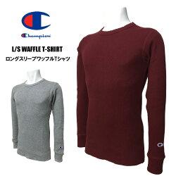 CHAMPION(チャンピオン)ロングスリーブ無地ワッフルTシャツ長袖サーマルブラック黒インナーC3-E430条件付き送料無料