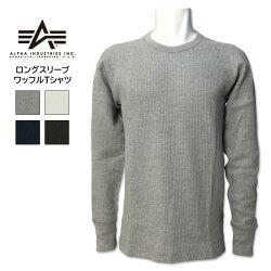 ALPHA(アルファ)ワッフルクルーネックTシャツ無地長袖ロンTヘザーグレーブラック綿100%TC1321ミリタリーファッション軍通販通信販売