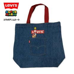 LEVI'S(リーバイス)シンプルトートバッグロゴハウスマークキナリ