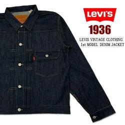 LEVI'S(リーバイス)Gジャンジージャンデニムジャケット71507XXUD復刻2ndモデルヴィンテージデニム1950年代レアビッグEBIGE通販通信販売【smtb-KD】
