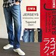 【裾上無料】EDWIN(エドウイン/Men's) ジャージーズ テーパード 【JERSEYS/ER007】 運動会 プレゼント ギフト 敬老の日