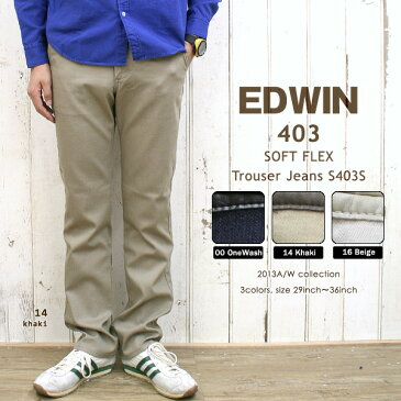 【裾上げ無料】EDWIN エドウイン メンズ403 ソフトフレックス トラウザー ジーンズ オールシーズン対応「28-36」「カーキ/ベージュ/紺/ネイビー」 【S403S】