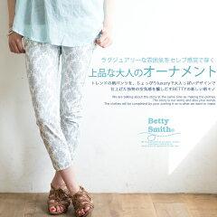【Betty Smith ベティスミス別注】オーナメント柄 ペンシル8分丈 パンツ JM36B/美脚を生み出すペンシルシルエット8分丈パンツを オーナメント柄で大人の上品さ漂う逸品に。