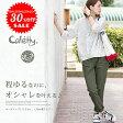 【期間限定SALE! ¥7,668⇒¥5,367】【Cafetty カフェティ】ワークペグトップパンツ CF0207/CF-0207 /テーパード/ワークパンツ/ベイカーパンツ/カラーパンツ/洋ナシ/レディース/
