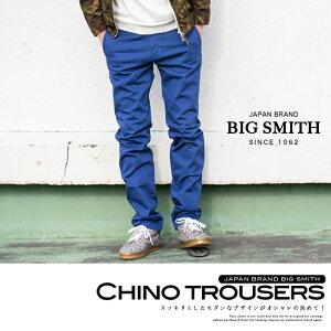【BIG SMITH ビッグスミス】カラーチノトラウザー BSM538/チノパン/トラウザー/カラーパンツ/タイトストレート/ベティスミスメンズ