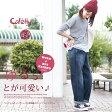 【Cafetty カフェッティ】ワイドベイカーパンツ CF-0210 /CF0210/ワークパンツ/ベイカーパンツ/ロールアップ/ワイドパンツ