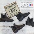 【UMO ウーモ】 サイドゴア レインブーツ JUMP/サイドゴアブーツ/レインブーツ/長靴/ショートブーツ/フランス製/正規/メンズ・レディース/シューズ
