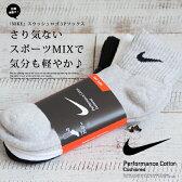 【NIKE ナイキ】ロゴスウッシュ3Pクォーターソックス SX4703 /靴下/スポーツソックス/スニーカーソックス/3足セット/メンズ/レディース/