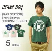 オリジナル プリント Tシャツ ガソリンスタンド アメリカ レディース キッズサイズ おそろい