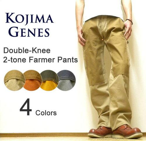 KOJIMA GENES(児島ジーンズ) Double-Knee 2-tone Farmer Pants ダブルニー 2トーンファーマーパ...
