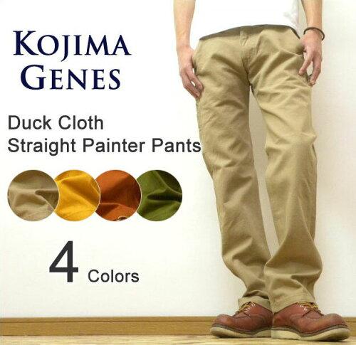 KOJIMA GENES(児島ジーンズ) Duck Straight Painter Pants ダック素材ストレートペインターパン...