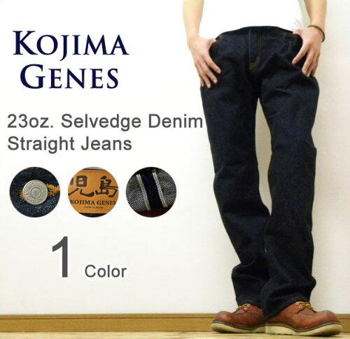 KOJIMA GENES(児島ジーンズ) 23oz. Selvedge Denim Straight Jeans 23オンス ヘビーウエイトセル...