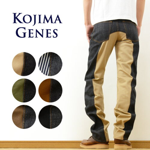KOJIMA GENES(児島ジーンズ) Monkey Combo Pants モンキー コンボ パンツ メンズ デニム カツラ...