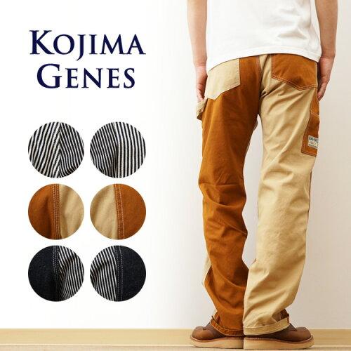 KOJIMA GENES(児島ジーンズ) Multi Painter Pants マルチ ペインターパンツ メンズ ワークパンツ...