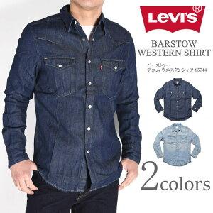 【Fashion THE SALE】リーバイス LEVI'S 長袖シャツ バーストゥー デニム ウエスタンシャツ 85744