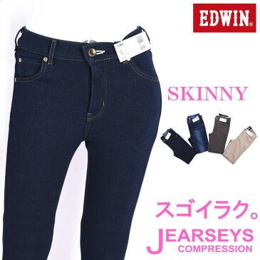【2018秋冬新作】Miss EDWIN ミスエドウィン ジャージーズ JEARSEYS COMPRESSION スキニー ジーンズ ER356L