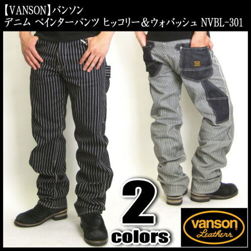 VANSON バンソン デニム ペインターパンツ ヒッコリー&ウォバッシュ NVBL-301