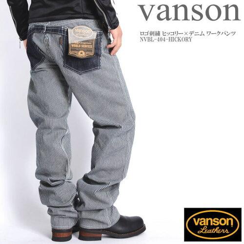 VANSON バンソン ロゴ刺繍 ヒッコリー×デニム ワークパンツ NVBL-404-HICKORY
