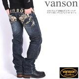 バンソン VANSON ジーンズ スカルウィング 刺繍&PUレザーパッチ ダメージ加工 デニムパンツ SP-B-7-A【再入荷】