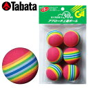【ゴルフ】【トレーニング】タバタ アプローチ上達 スピナーボール GV-0305 【練習ボール】