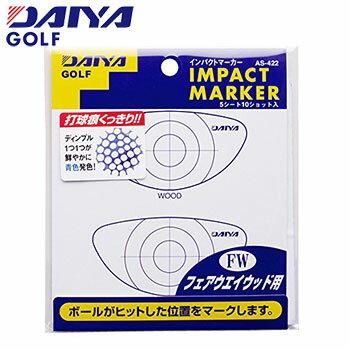 【ゴルフ】【トレーニング】ダイヤ インパクトマーカー AS-422 フェアウェイウッド用