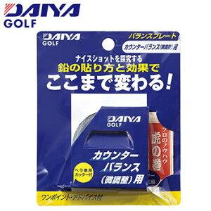 【鉛】【カートリッジ】ダイヤ DAIYA バランスプレート AS-418 カウンターバランス 微調整用
