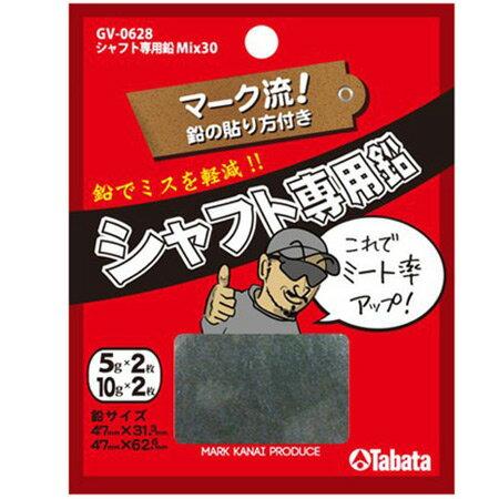 【鉛】【ウエイト】タバタ Tabata シャフト専用ウエイト 鉛 Mix30 GV-0628画像