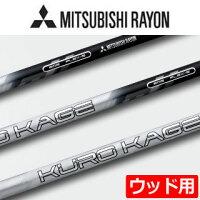 三菱レイヨンKUROKAGESilverTiNiウッド用カーボンシャフト