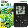 ユピテルYupiteruATLASゴルフナビYGN4100