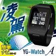 【ゴルフ】【距離測定器】ユピテル Yupiteru ゴルフナビ YG-WatchA BK 腕時計型