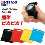 【ゴルフ】ダイヤ DAIYA ボール ワイパー(AS-146)