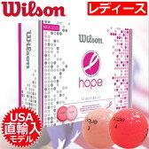【激安ボール】【レディース】【ゴルフ】ウイルソンスタッフ Wilson hope レディース ゴルフボール [1ダース(12球入)](USA直輸入品)