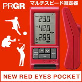 【測定器】PRGR プロギア マルチスピード測定器 NEW RED EYES POCKET レッドアイズポケット2 HS-110