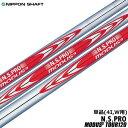 【ゴルフ】【シャフト】日本シャフト N.S.PRO MODUS3 TOUR120 (モーダスツアー120) スチールシャフト単品 [4I用、ウェッジ用]