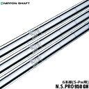 【ゴルフ】【シャフト】日本シャフト N.S.PRO 950GH スチールシャフト [6本組/5I-PW用]