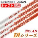 【送料無料】【ゴルフ】【シャフト】グラファイトデザイン GRAPHITE DESIGN ツアーAD TourAD DIシリーズ [ウッド用カーボンシャフト単品]