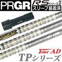 【スリーブ付きシャフト】【送料無料】プロギア PRGR RSシリーズ対応 スリーブ付きシャフト(45.5inch合わせ) [TourAD TPシリーズ](ジーパーズオリジナルカスタム)