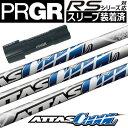 【スリーブ付きシャフト】【送料無料】プロギア PRGR RSシリーズ対応 スリーブ付きシャフト(45.5inch合わせ) [ATTAS CoooLシリーズ](ジーパーズオリジナルカスタム)